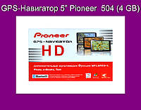 "GPS-Навигатор 5"" Pioneer  504 (4 GB)!Акция"