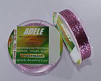 Люрекс Адель №08. Розовый светлый 100 метров, фото 1