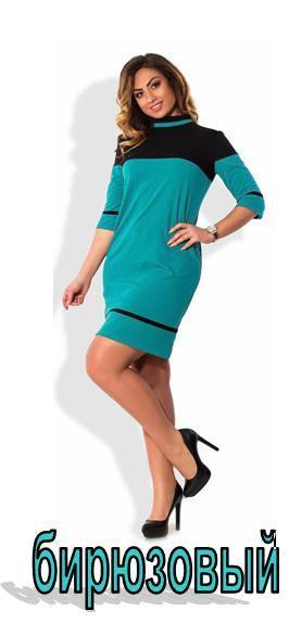 Бирюзовое женское платье р.48