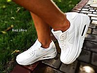 Кросовки женские белые Air Max. Польша