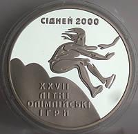 Монета Украины 10 грн. 1999 г. XXVII Олимпиада Прыжок