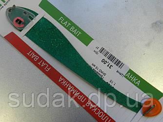 Приманка плоская Asmak SHAD 15 sm зеленый
