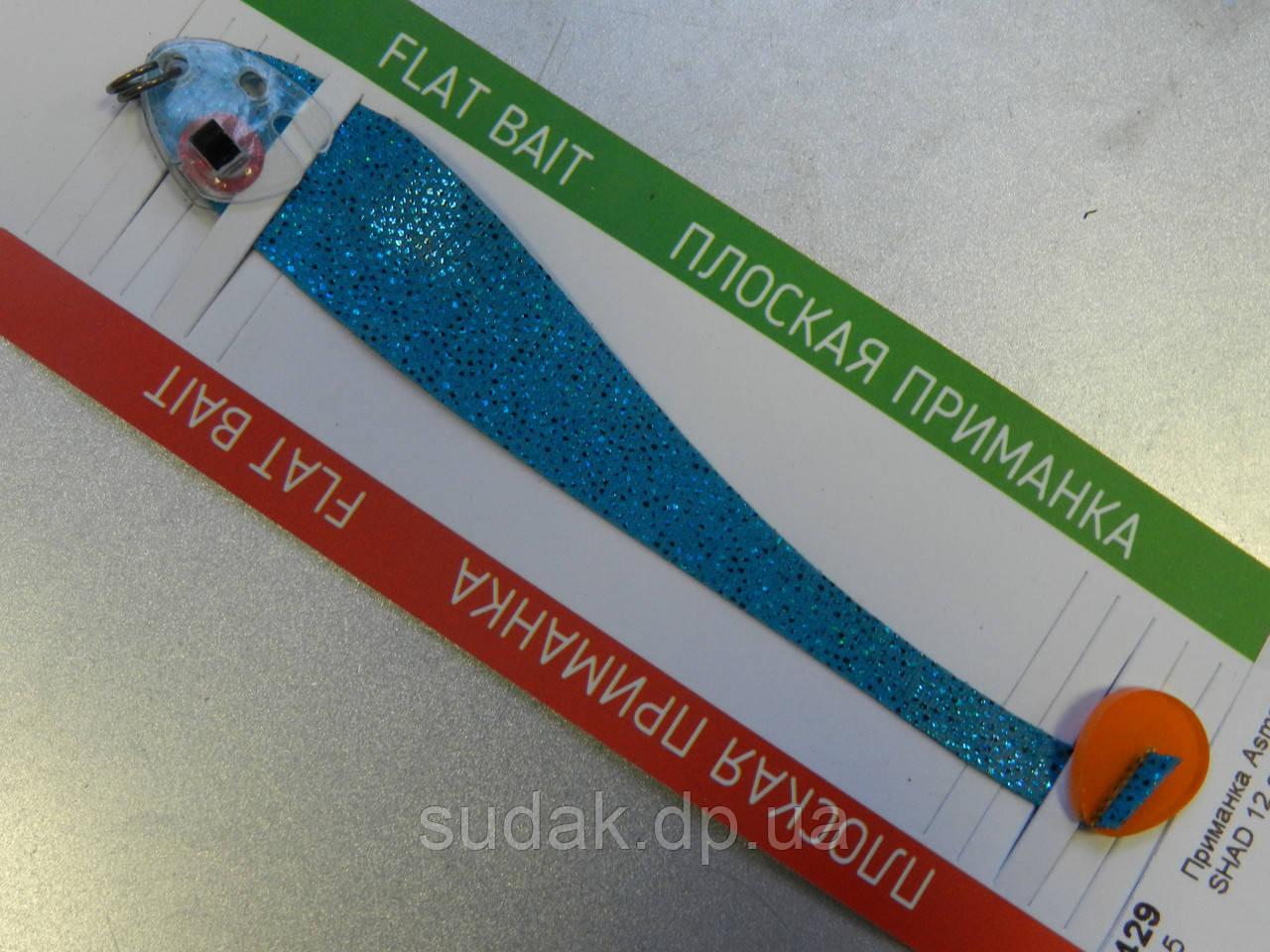 Приманка плоская Asmak SHAD 12 sm голубой