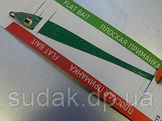Приманка плоска Asmak MINNOW 12 sm зелений