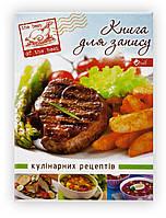 Книга для записи кулинарных рецептов (укр), 128 листов