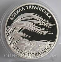 Монета Украины 10 грн. 2010 г. Ковыль