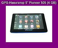 "GPS-Навигатор 5"" Pioneer  505 (4 GB)!Акция"