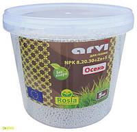 Комплексное минеральное удобрение для газона Arvi (Арви) Fertis, 5кг, NPK 8.20.30, Осень, TM RosLa (Росла) арт