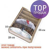 Коробочка для бюстиков с крышкой (Бежевый) / аксессуары для дома