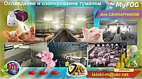 Системы туманообразования для свинокомплексов - гигиена, охлаждение животных, увеличение прибыли, фото 1