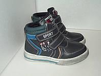 Демисезонные ботинки для мальчика, р. 35. Уценка