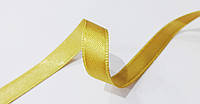 Лента  атласная  1 см/2 ст.  золотистый