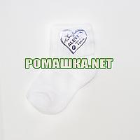 Детские плотные носки р. 56-62 для новорожденного 80% хлопок 20% эластан ТМ Ромашка 3768 Белый
