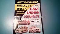 Руководство по эксплуатации Renault Logan