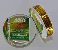 Люрекс Адель №13. Золото (оливковое)100 метров, фото 1