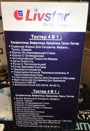 Орешница, бутербродница, вафельница, гриль - тостер 4 в 1 Livstar 4