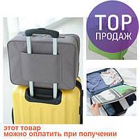 Органайзер Дорожный / аксессуары для дома
