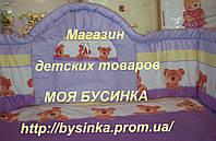 Высокие бортики в кроватку новорожденного. Расцветка на выбор, фото 1