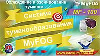 Cиcтема туманообразования MyFOG MF-100