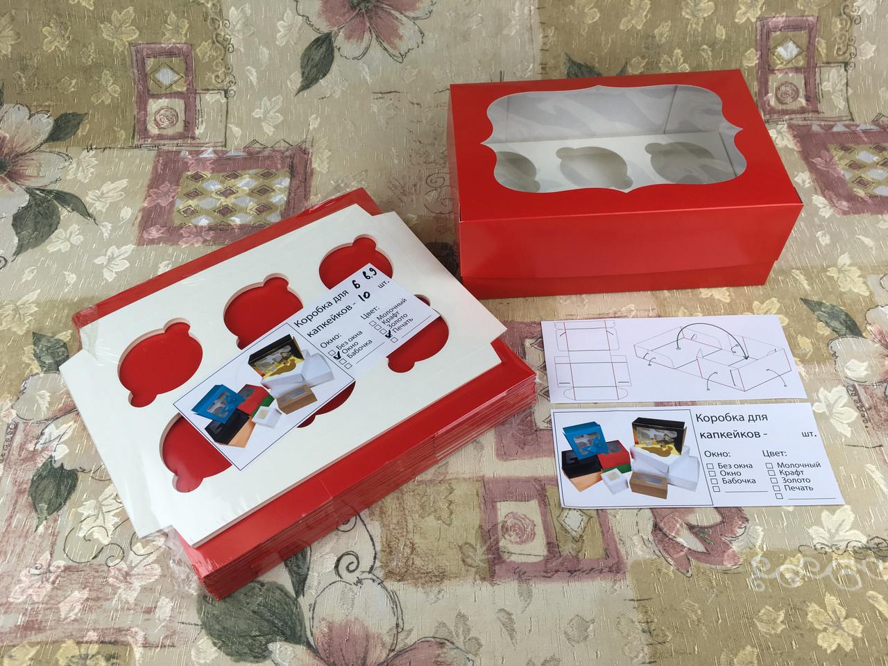 Коробка для 6-ти кексов / 250х170х90 мм / печать-Красн / окно-обычн
