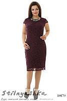 Нарядное гипюровое платье большого размера марсал