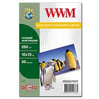 Фотобумага WWM Сатиновая Полуглянцевая 260г/м кв, 10х15, 50л (MS260.F50/C)