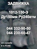 Задвижка 1012-150-Э ЧЗЭМ Ду 150 Ру 240