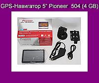 "GPS-Навигатор 5"" Pioneer  504 (4 GB)!Опт"