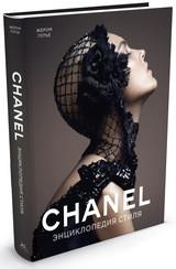Chanel. Енциклопедія стилю. Жером Готьє