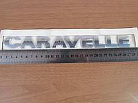 Надпись Caravelle
