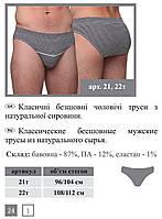 ТМ Ника бесшовные мужские трусы арт 21т