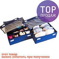 Комплект Органайзеров для белья с крышкой Звездное Небо 2 шт. / аксессуары для дома