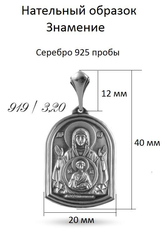 Серебряная ладанка образок Знамение фото 1