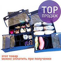Комплект Органайзеров для белья с крышкой Звездное Небо 4 шт. / аксессуары для дома