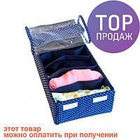 Органайзер для носков с крышкой Звездное Небо / аксессуары для дома