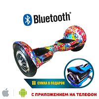 Гироскутер Smart Balance 10 Offroad 2.0 с приложением, цвет «Красное граффити»