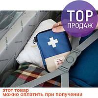Органайзер-аптечка для дома и путешествия синяя / аксессуары для дома