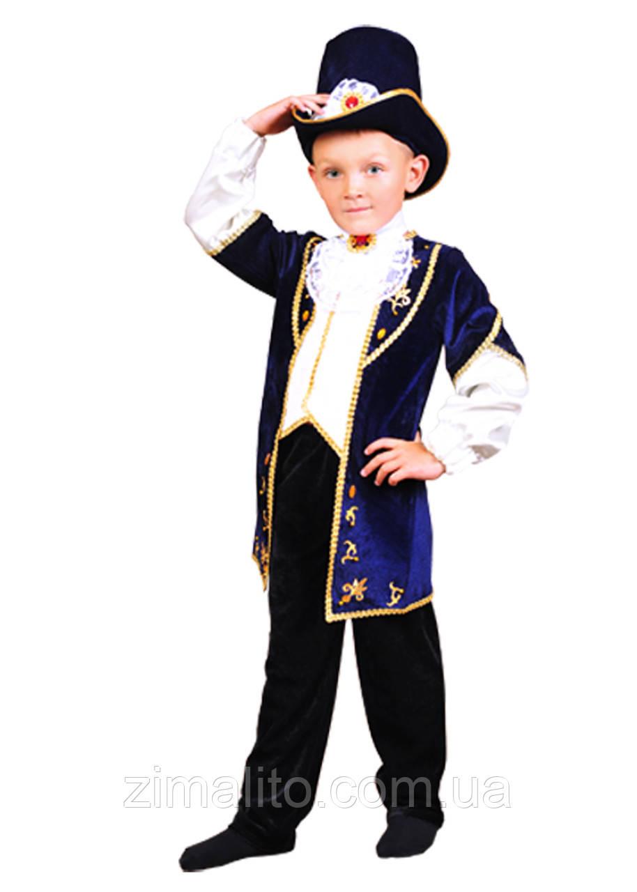 Лорд синий карнавальный костюм детский