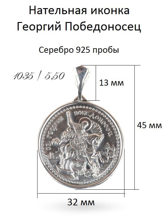 Ладанка нательная иконка Георгий Победоносец серебро фото 1