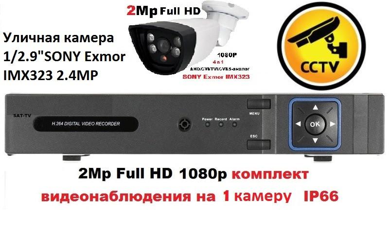 Full HD 1080p 2Mp комплект видеонаблюдения на 1 камеру IP-66