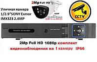 Full HD 1080p 2Mp комплект видеонаблюдения на 1 камеру IP-66, фото 1