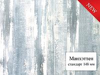Панель МДФ Стандарт Манхеттен 148*2600 мм