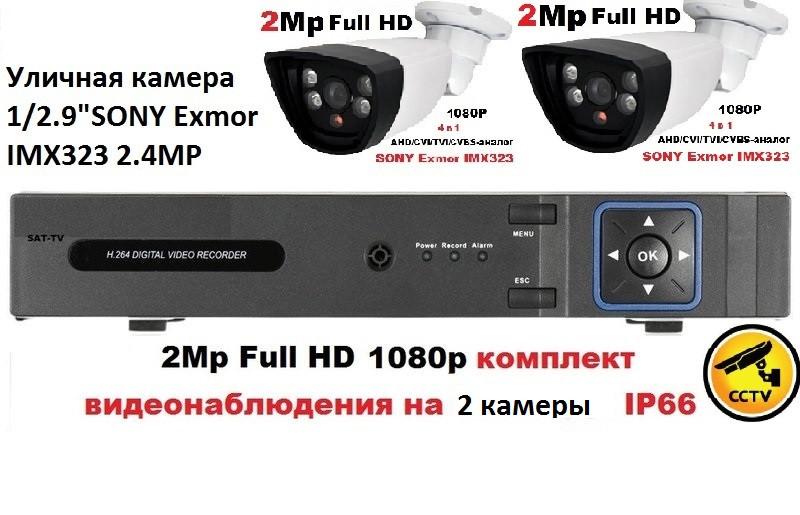 Full HD 1080p 2Mp комплект видеонаблюдения на 2 камеры IP-66