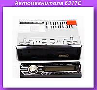 6317D Автомагнитола магнитола Сьемная панель