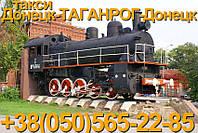 Международное такси Донецк-Таганрог-Донецк