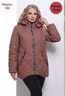 Женская демисезонная куртка больших размеров (50-52-54-56-58-60-62-64)
