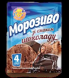 Мороженое со вкусом шоколада 60 г.