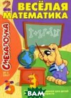 Смекалочка  4. Веселая математика