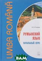 Рыжова Мария Михайловна Румынский язык  Начальный курс