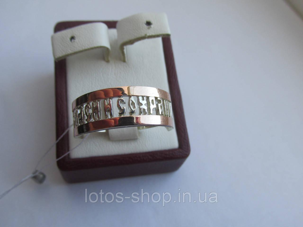 """Серебряное кольцо с золотыми пластинами""""Спаси и Сохрани В"""""""